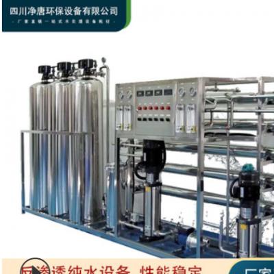 厂家直销0.5吨反渗透纯水设备水处理超纯水ro一体化去离子水设备