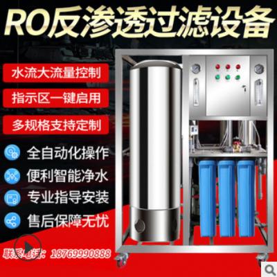 大型工业水处理纯水设备反渗透净水器商用净水机一体化净水设备